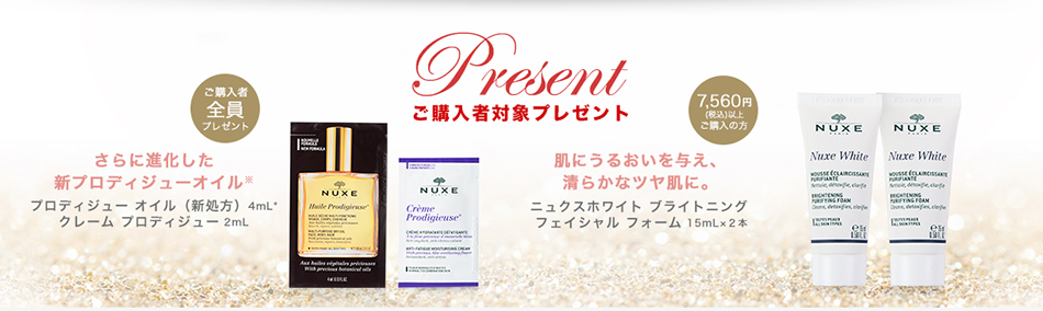 NUXEご購入者向けプレゼント2017年3月15日〜4月12日